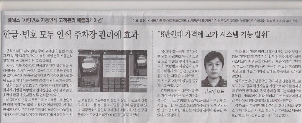elec_article2